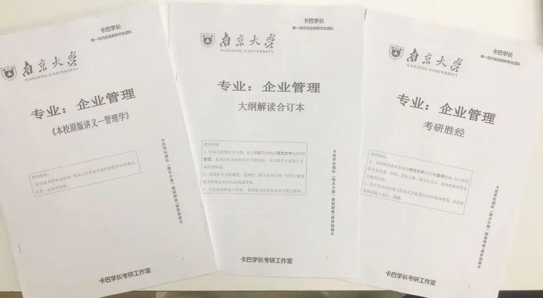 南大考研——企业管理高分经验【超级到让你尖叫的干货】